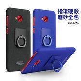 赠膜 IMAK ASUS 華碩 ZenFone 4 Selfie Pro ZD552KL 磨砂 手機殼 硬殼 保護殼 簡約 全包 防摔 保護套