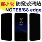 三星 S9 Plus S9+ S8 S8+ S7 edge NOTE8 不翹邊 曲面 縮小版 不卡殼 玻璃貼 彎曲保護貼 3D 鋼化膜 防窺 BOXOPEN