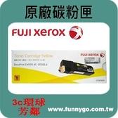 富士全錄 Fuji Xerox 原廠黃色碳粉匣 CT201635
