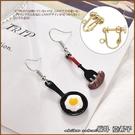 『坂井.亞希子』創意童趣早餐與鍋鏟造型耳環