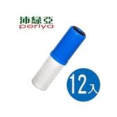 沛綠亞-雙效濾芯-12入