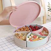 果盤創意現代客廳家用茶幾歐式糖果零食瓜子乾果盤分格帶蓋水      蜜拉貝爾