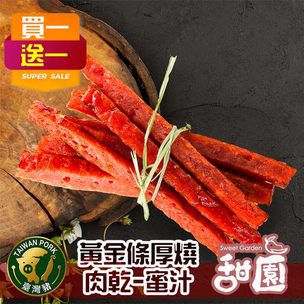 黃金條厚燒豬肉乾 蜜汁/黑胡椒 1公分厚度 口感軟Q 台灣豬肉乾 (買一送一共2包)【甜園】