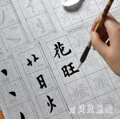 毛筆字帖 成人兒童小學生初學者歐體楷書水寫毛筆字帖套裝 BF8139『寶貝兒童裝』