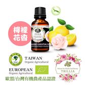 【Trillia】 雙有機DORA檸檬花香複方精油-30ml