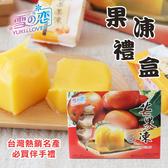 台灣特產 雪之戀 果凍禮盒 (10顆入) 500g 盒裝 芒果果凍 芒果 果凍 特產 伴手禮