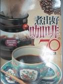 【書寶二手書T4/餐飲_FQD】煮出好咖啡的70個秘訣_COFFEE STYLE俱樂部