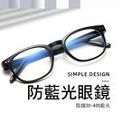 高CP質 台灣現貨 防藍光 紫光 輕盈 防輻射 男女 抗疲勞 平光 手機用 平板 眼鏡 防藍光眼鏡