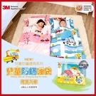 3M 新一代兒童防蹣睡袋(尋寶汽車) 【AF05084】99愛買小舖