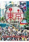 超元氣!東京 近郊精華:橫跨東京都心和近郊6縣精華,元氣滿滿輕鬆自遊 好食樂購!