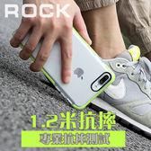 霧面殼 iphone 8 7 plus 手機殼 磨砂 霧面 防摔 保護殼 輕薄 ROCK 優盾系列 雙重保護 保護套