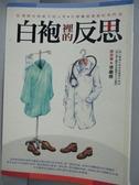 【書寶二手書T5/保健_LNO】白袍裡的反思_梁繼權