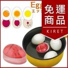 kiret 日本 EggTimer 煮蛋...