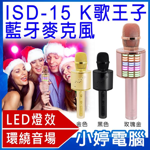 K歌王子 ISD-15 行動K歌麥克風/藍牙喇叭 (可雙麥連線合唱版)