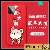 【萌萌噠】iPhone11 Pro XR Xs Max 678 plus 鼠年大吉 紅色新年款 情侶磨砂 全包防摔軟殼 手機殼 手機套