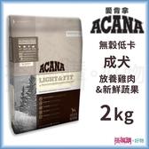 ACANA愛肯拿『 無穀低卡犬 (放養雞肉&新鮮蔬果)』2kg【搭嘴購】