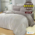 莫菲思 100%天絲 6X7尺雙人特大(...