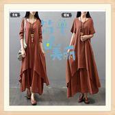文藝棉麻洋裝大擺長袖寬鬆袍子假兩件長裙大碼氣質女潮
