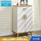 鞋櫃 收納櫃 維尼2尺白木紋二門單抽鞋櫃【Outoca 奧得卡】