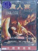 挖寶二手片-Y88-005-正版DVD-電影【食人宴】-克麗斯塔艾倫 傑森謬易斯 巴薩扎蓋提