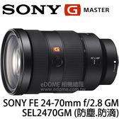 SONY FE 24-70mm F2.8 GM (24期0利率 免運 索尼公司貨 SEL2470GM) 全片幅 E接環 防塵防滴