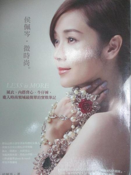 【書寶二手書T9/美容_CKH】侯佩岑.微時尚_侯佩岑