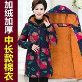 外套中老年人女裝冬裝棉衣加絨加厚棉襖奶奶裝大碼中長款媽媽裝棉服-大小姐韓風館