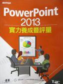 【書寶二手書T8/電腦_ZDQ】PowerPoint 2013實力養成暨評量_中華民國電腦技能基金會