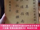 二手書博民逛書店修道指南罕見七真傳 呂祖...