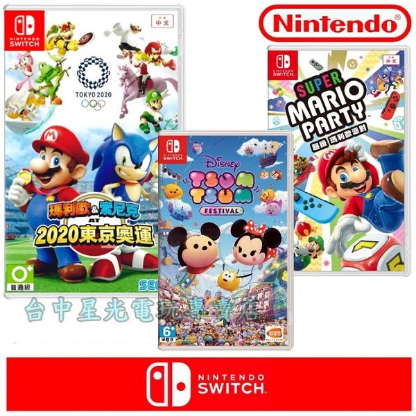 【120種遊戲】NS Switch 超級瑪利歐派對+索尼克 東京奧運2020+迪士尼嘉年華 Tsum【星光電玩】
