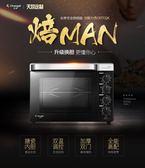 烤箱家用烘焙多功能全自動32升迷你蛋糕麵包電烤箱220VLX 【全網最低價】