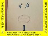 二手書博民逛書店罕見《北京礦業學院學報》創刊號及2,4期合訂本Y464916