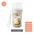 【760+310ml】攜帶式雙層食物保鮮罐 UD7978-76 保鮮盒 保鮮罐