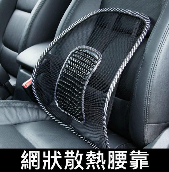 [BWS拍賣] 網狀散熱腰靠 按摩腰靠 透氣腰墊 汽車精品 車用 辦公室 居家