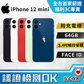 【創宇通訊│福利品】贈好禮 A級9成新 Apple iPhone 12 mini 64GB 5G手機 (A2399) 開發票