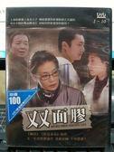 挖寶二手片-U03-580-正版DVD-大陸劇【雙面膠/双面膠 22集4碟】-海清 涂海岩 潘虹