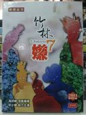 挖寶二手片-Z10-006-正版DVD*相聲【竹林7嫌】-宋少卿