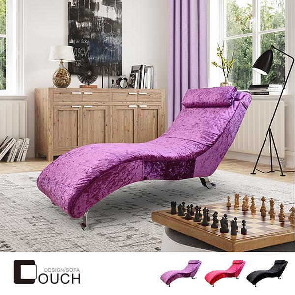 皮質 躺椅 鑽石絨S型舒適躺椅(三色可選)【COUCH】