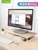 賽鯨辦公室臺式電腦顯示器增高架子桌面墊高底座托架抬高屏幕支撐架筆記本駕頸椎支架 探索先鋒