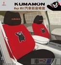 車之嚴選 cars_go 汽車用品【PKMD003R-16】日本熊本熊KUMAMON 汽車前座椅套(2入) 紅色
