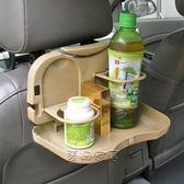 置物架 車載椅背餐盤餐桌汽車後排後座車用小餐台車內水杯架飲料架多功能 最後一天全館八折
