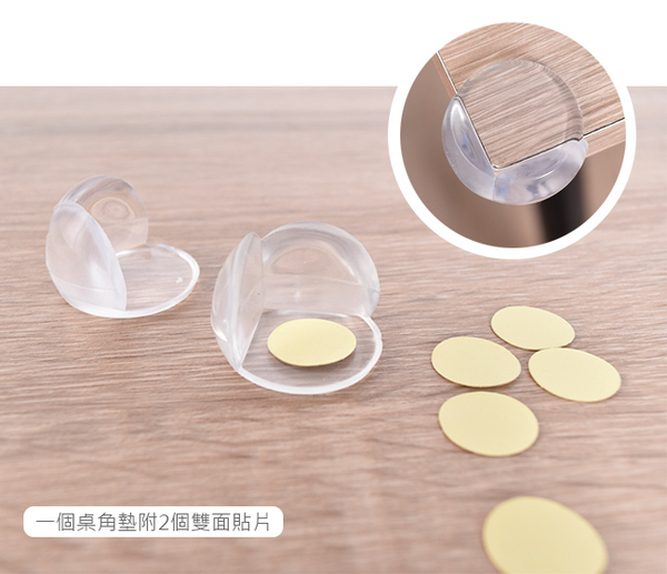 特殺 球型防撞角 透明桌角墊 防撞 桌角保護套 兒童防護角 (20入) 凱堡 【Z01038】