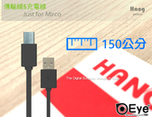 【一米五 HANG】黑色150公分for所有廠牌適用 安卓系列 V8 Micro USB 快速充電線旅充線傳輸線快充線
