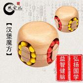 兒童成人益智解壓木制傳統玩具解鎖智力魔珠走珠魔方漢堡魔方【中秋連假加碼,7折起】