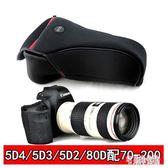 單反相機5D25D3 5D4 60D70D80D6D2 7D2 70-200MM內膽包軟包套 DJ4914【宅男時代城】