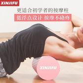 泡沫軸肌肉放鬆瑜伽柱瘦腿狼芽棒按摩滾軸健身瑯琊棒滾輪