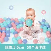 海洋球  無毒海洋球兒童加厚波波球寶寶遊樂場玩具球池圍欄嬰兒彩色球  酷動3