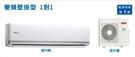 《日立 HITACHI》壁掛式冷暖 尊榮(NJF) 系列 R410A變頻1對1 RAS-90NJF/RAC-90NK1 (安裝另計)