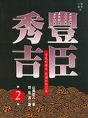 (二手書)豐臣秀吉(2)
