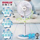 SANLUX台灣三洋 風扇 16吋機械式定時電風扇(立扇) EF-16STA